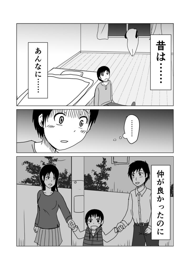 f:id:asagisabi:20160307212751j:plain