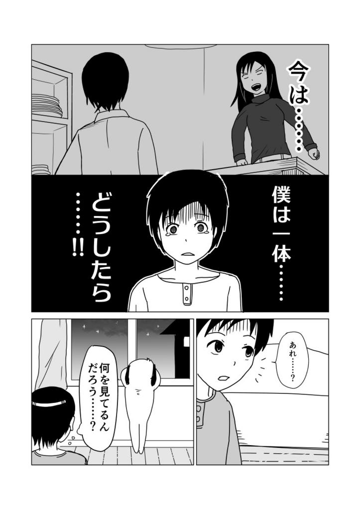 f:id:asagisabi:20160307212758j:plain