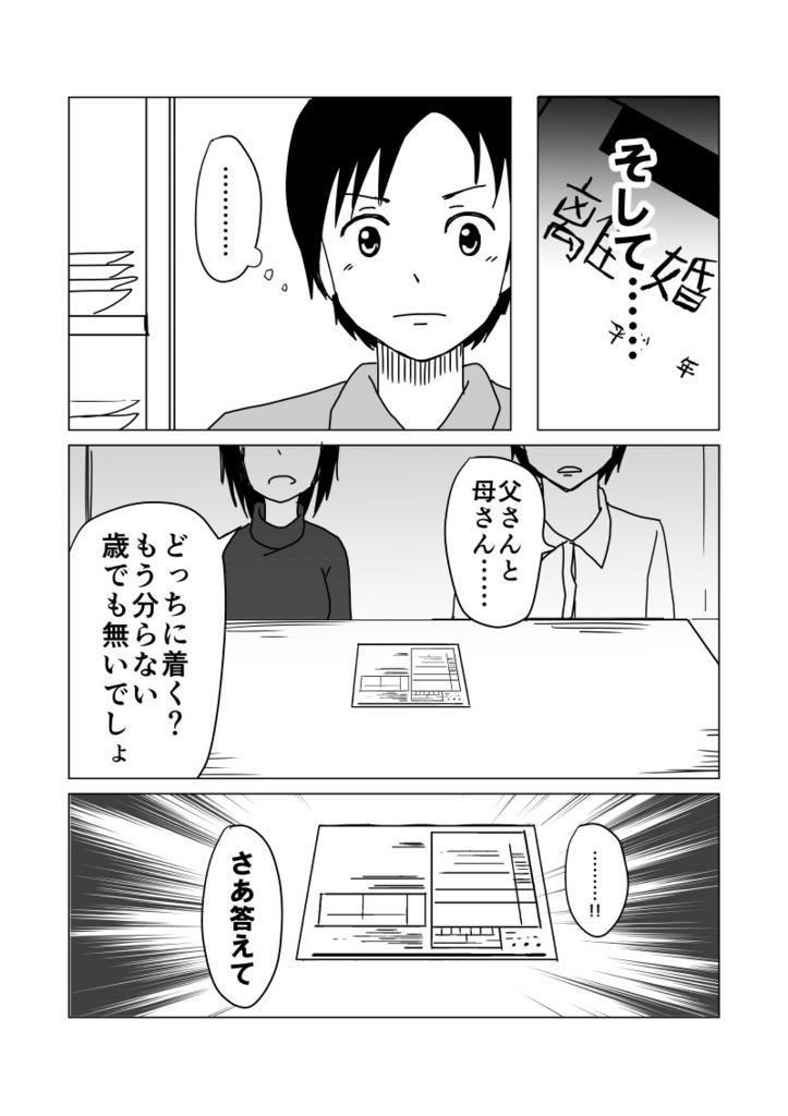 f:id:asagisabi:20160307212815j:plain