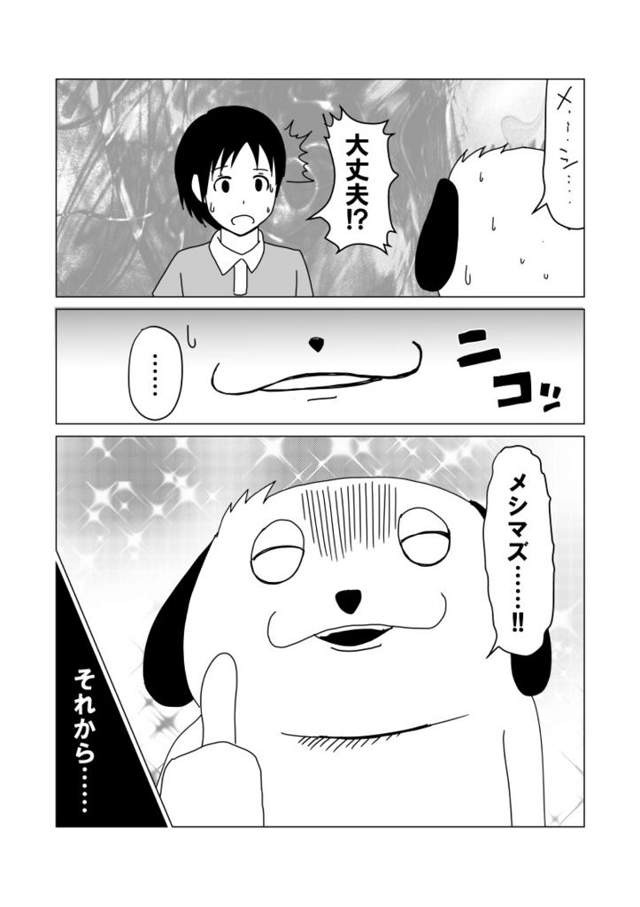 f:id:asagisabi:20160307212839j:plain
