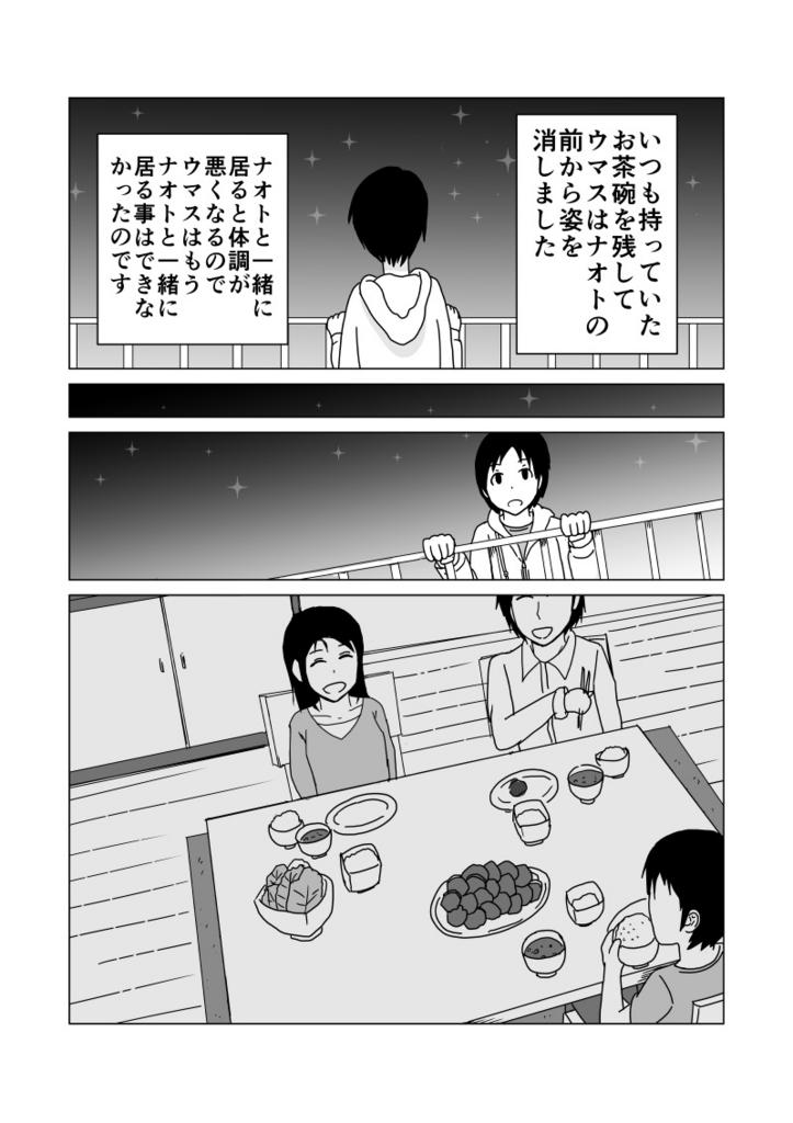 f:id:asagisabi:20160307212844j:plain