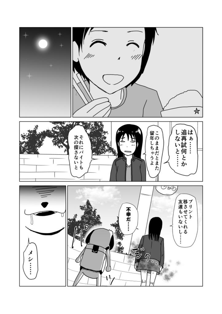f:id:asagisabi:20160307212848j:plain