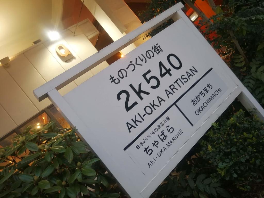 f:id:asahaka1:20190309201540j:plain
