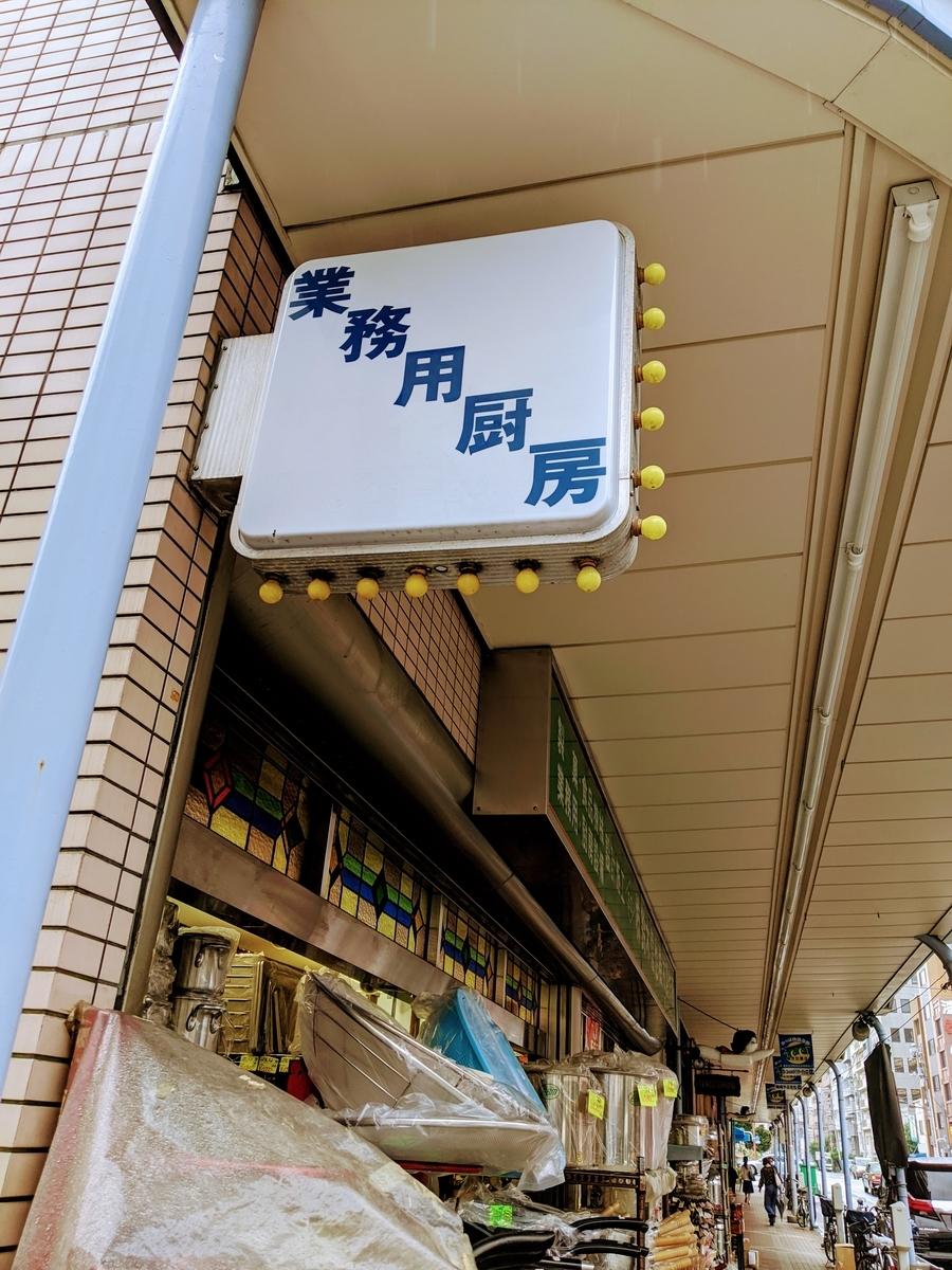 f:id:asahaka1:20200717223427j:plain