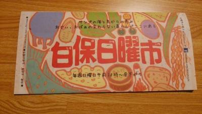 20141123_shiraho14.jpg