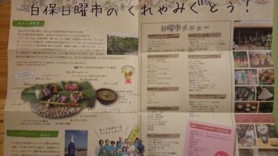 20141123_shiraho15.jpg