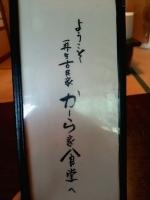 20141203_karaya2.jpg