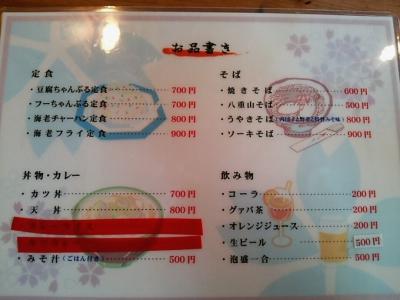 20141208_yasukama3.jpg