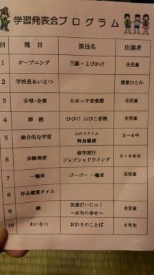 20141209_schoolfes1.jpg
