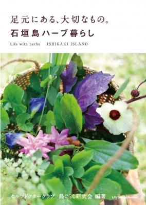 20141218_herb17.jpg