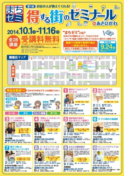 20140923_machizemi2.jpg