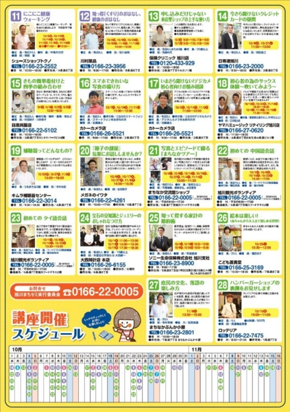 20140923_machizemi_1024.jpg