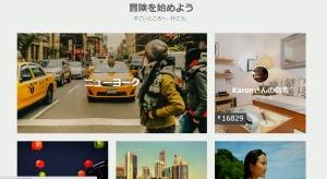20140924_airbnb.jpg