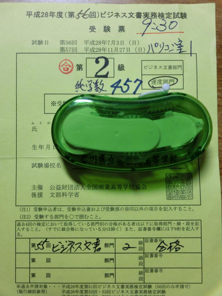 f:id:asahi-7u:20160713213855j:plain