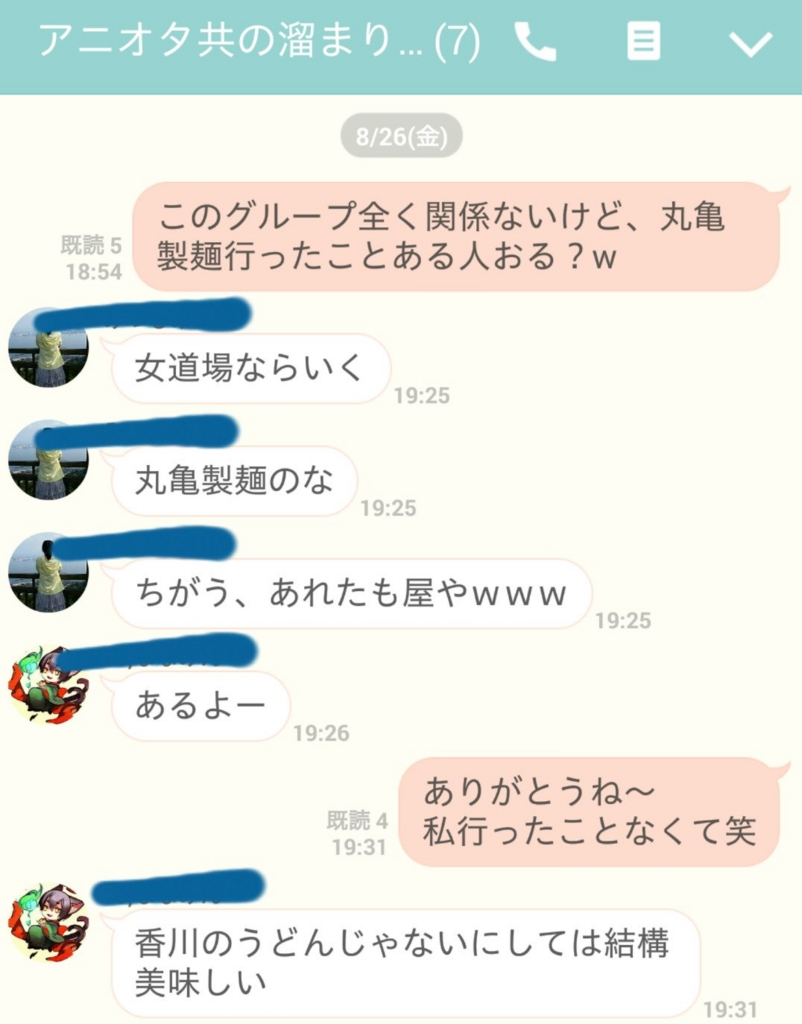 f:id:asahi-7u:20160826195349j:plain