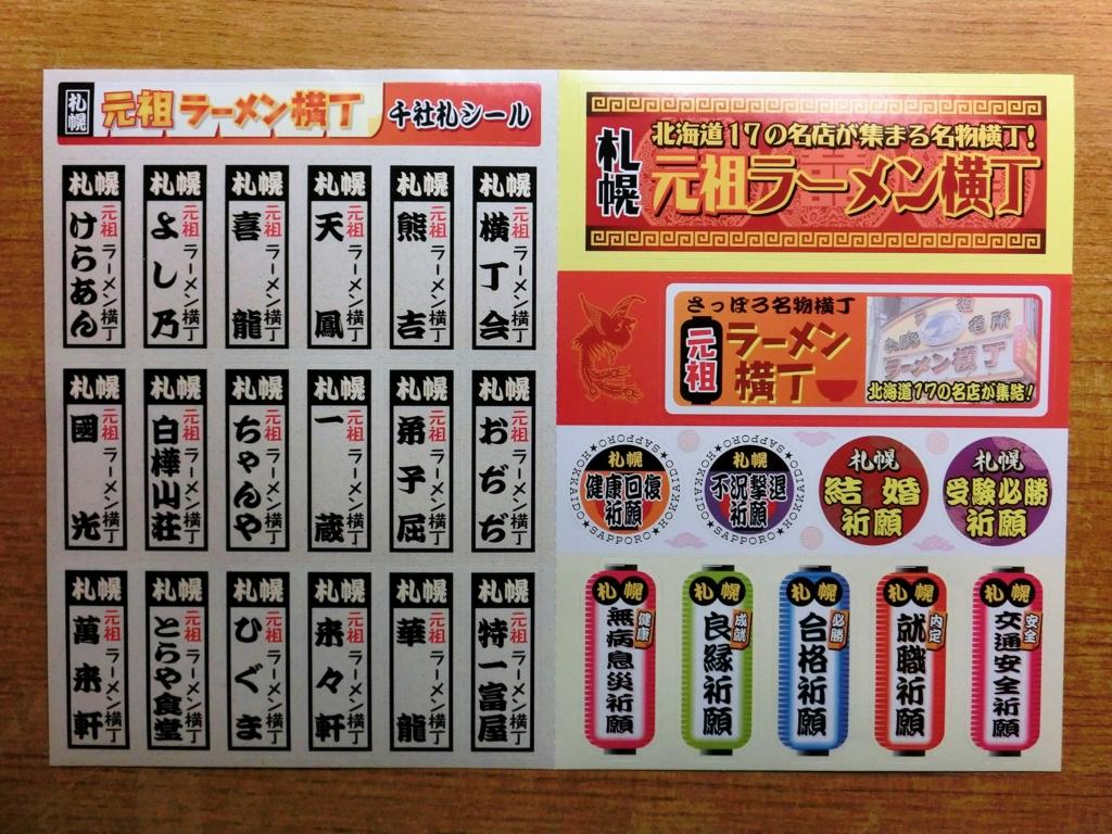 f:id:asahi-7u:20170205070742j:plain