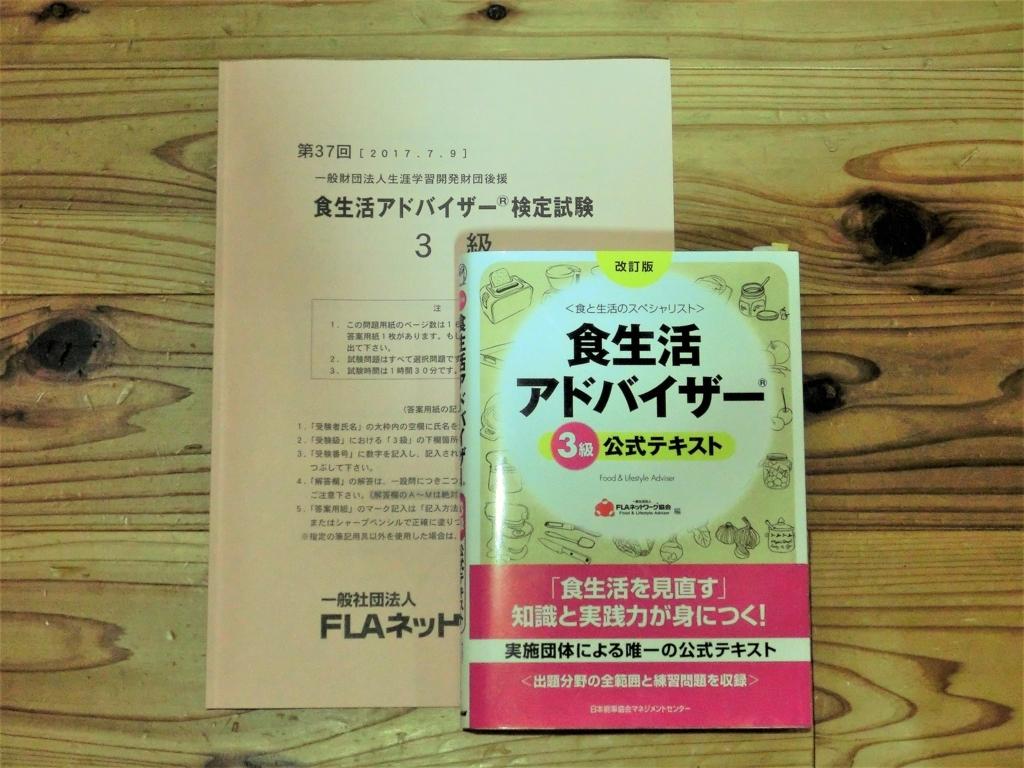 f:id:asahi-7u:20170718202439j:plain