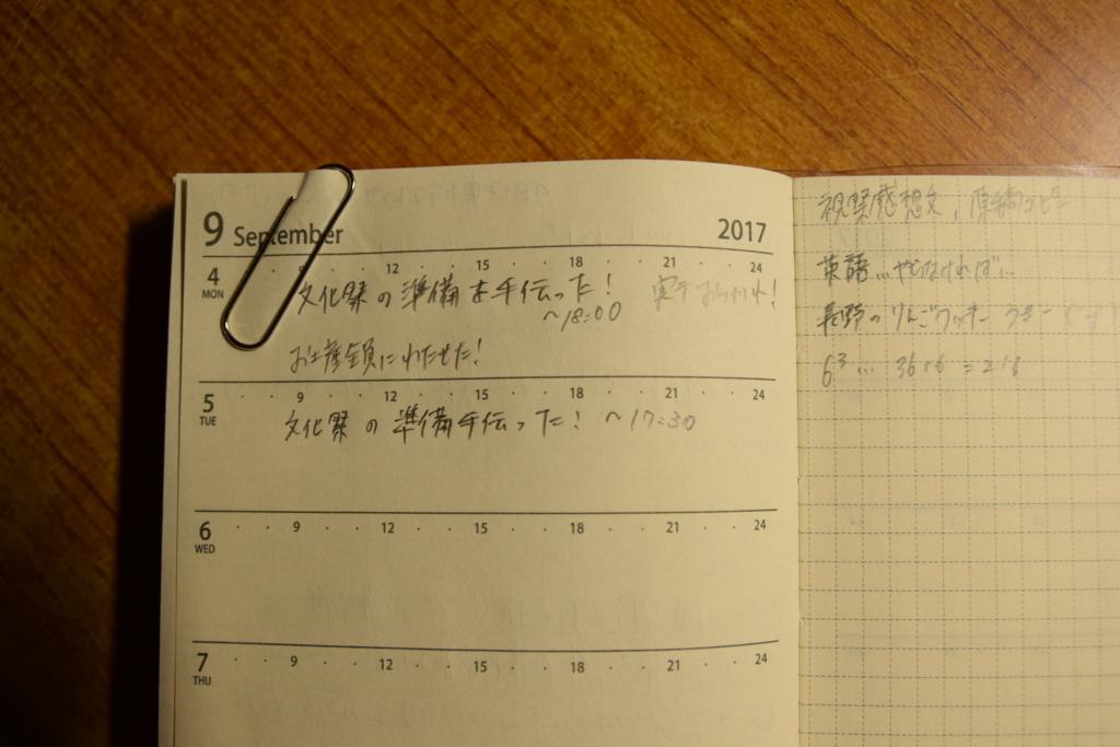 f:id:asahi-7u:20170905204917j:plain