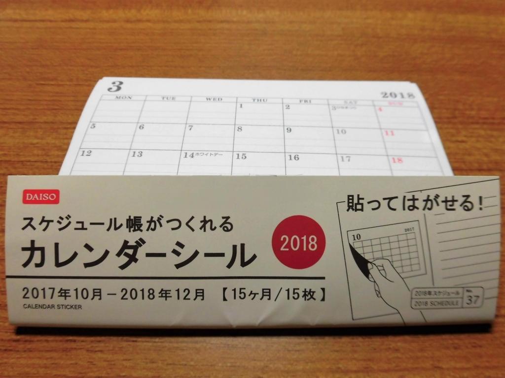 f:id:asahi-7u:20170915163656j:plain