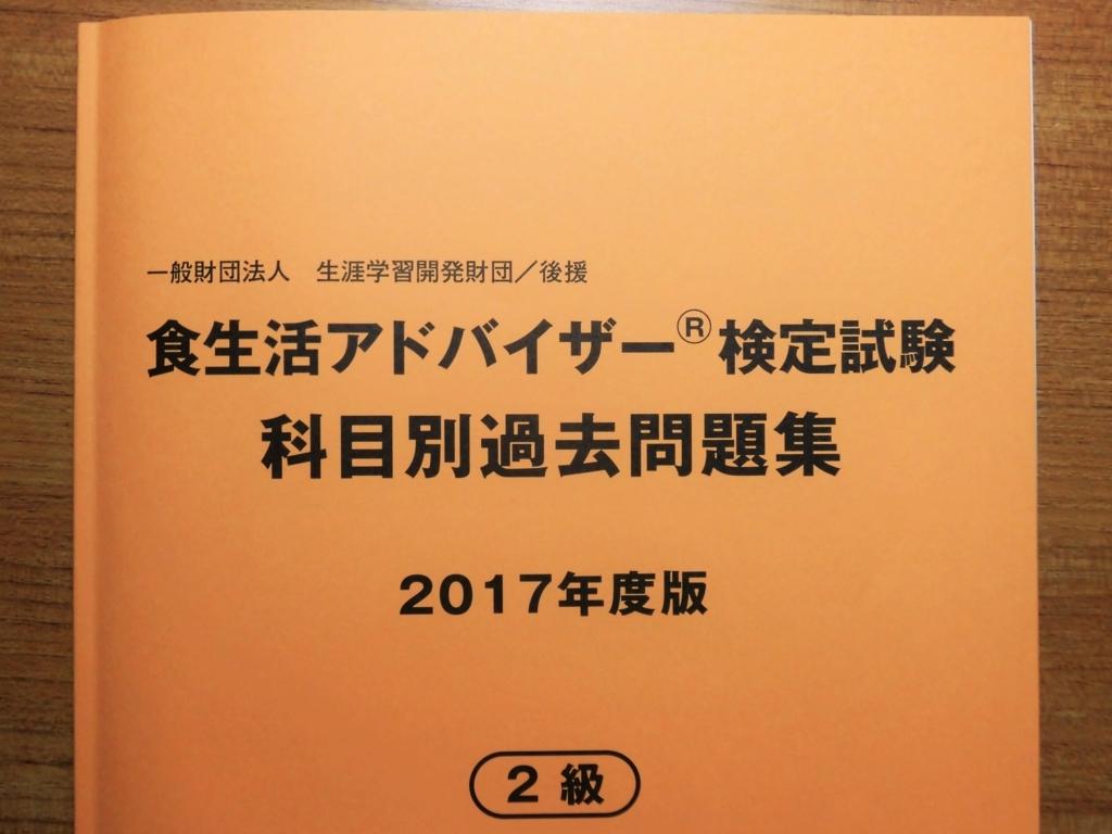 f:id:asahi-7u:20170924180439j:plain