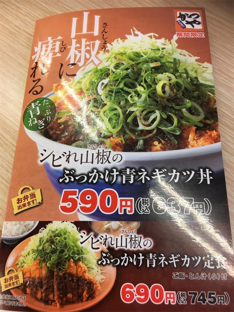 f:id:asahi-diet:20170603045024j:image