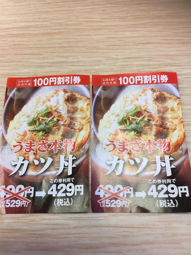 f:id:asahi-diet:20170603045542j:image