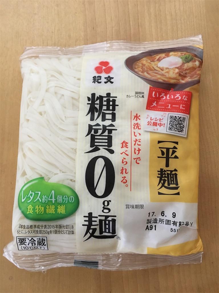 f:id:asahi-diet:20170604042415j:image