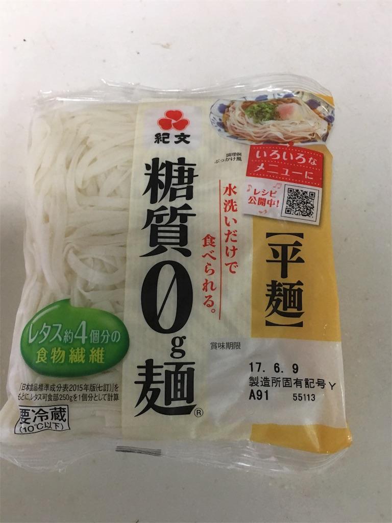 f:id:asahi-diet:20170606033256j:image