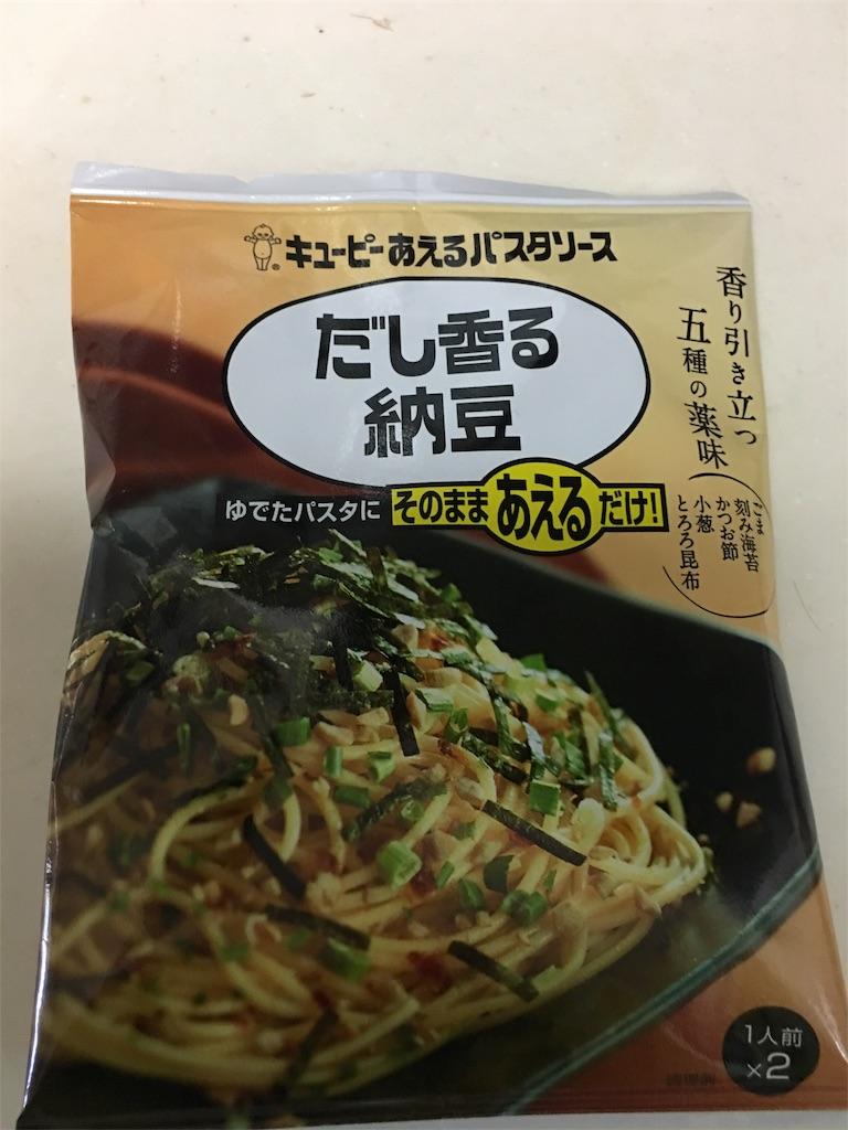 f:id:asahi-diet:20170606033305j:image