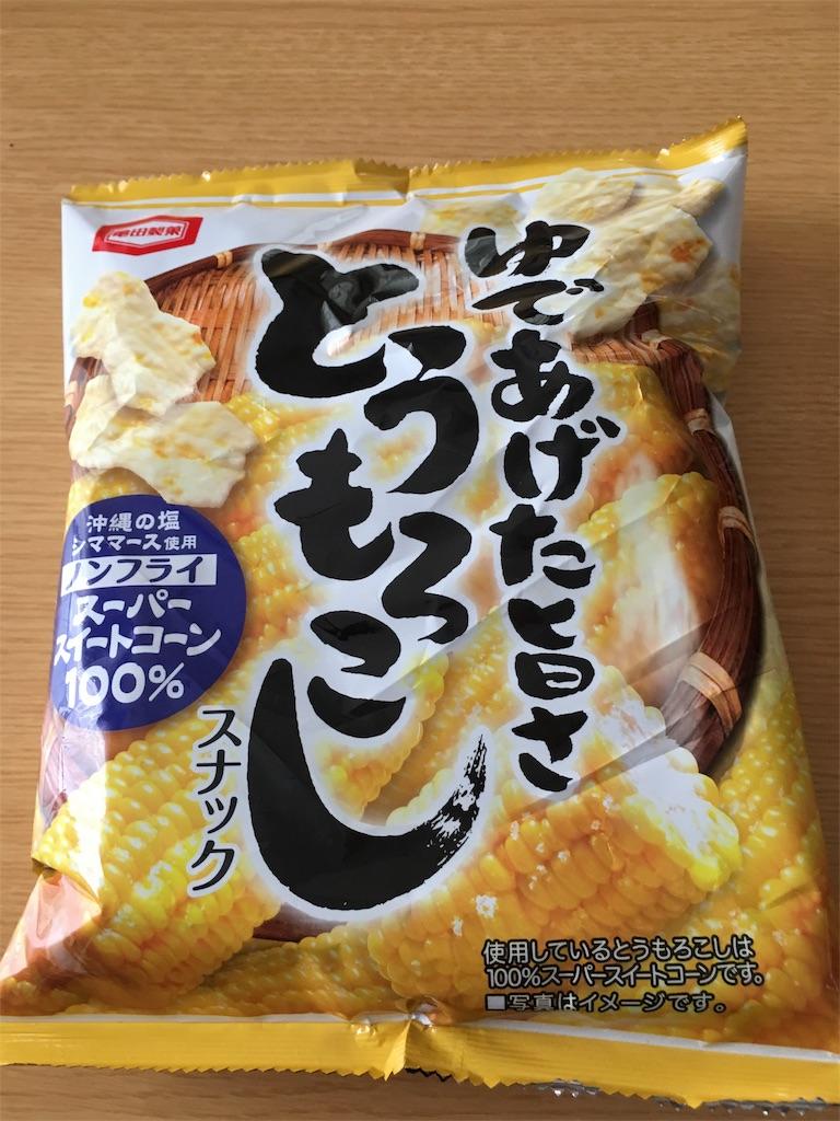 f:id:asahi-diet:20170608041940j:image