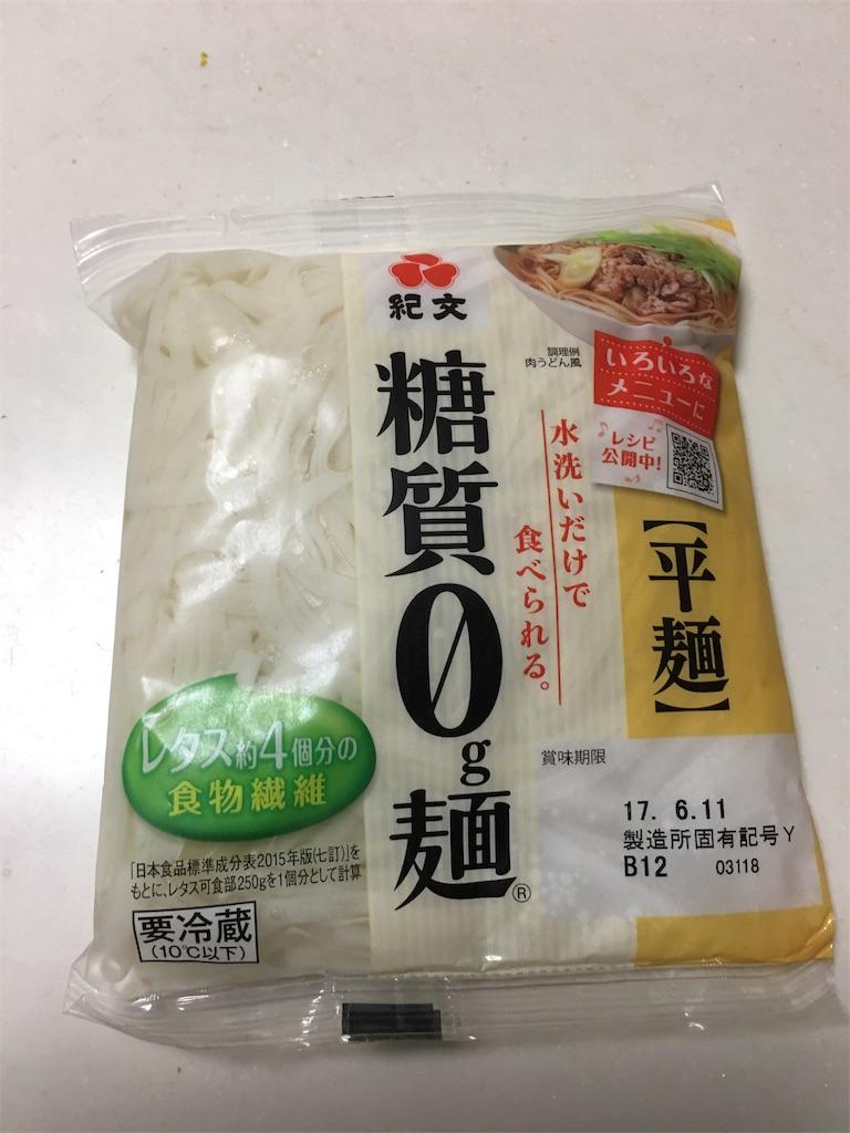 f:id:asahi-diet:20170609040304j:image