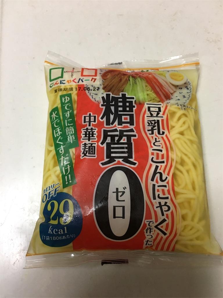 f:id:asahi-diet:20170610051905j:image