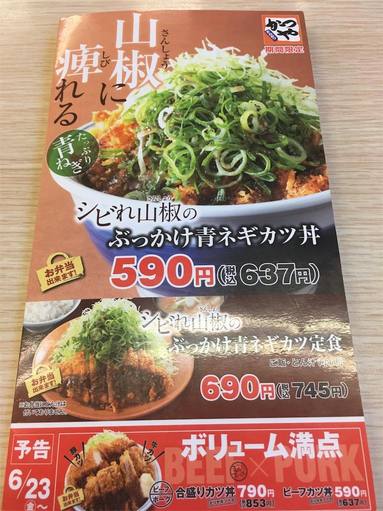 f:id:asahi-diet:20170615044530j:image