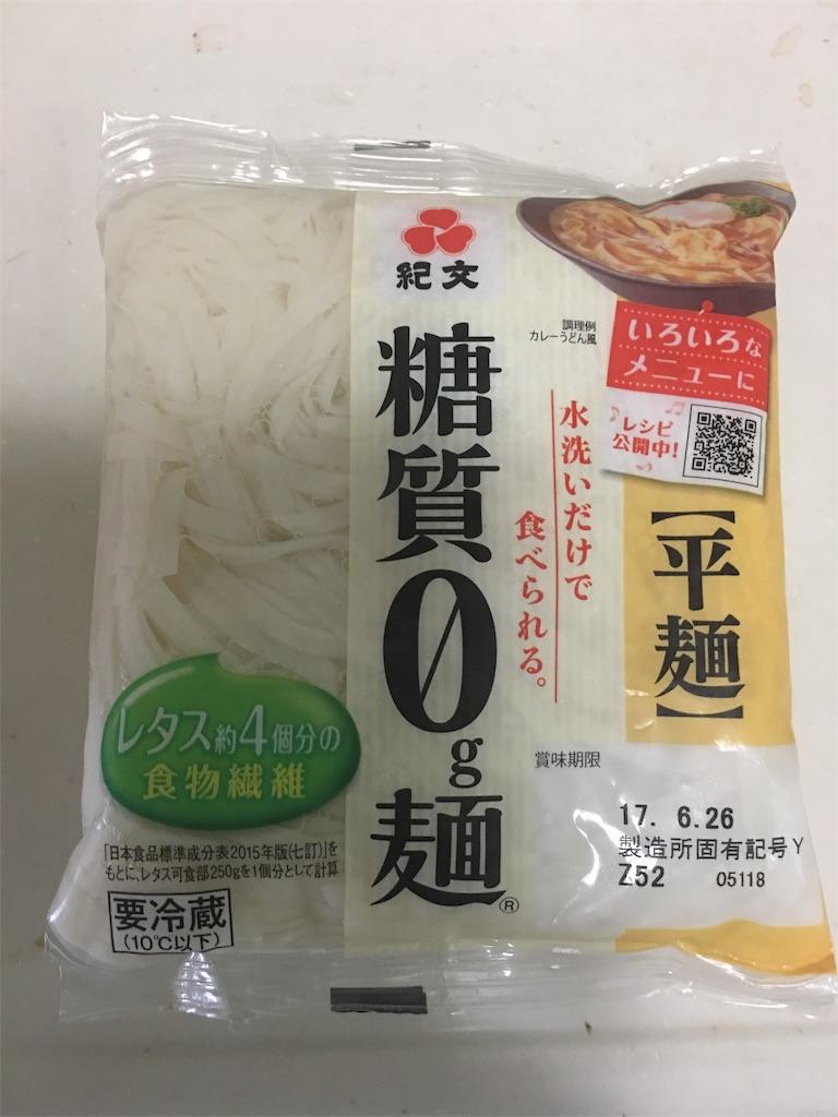 f:id:asahi-diet:20170618071752j:image