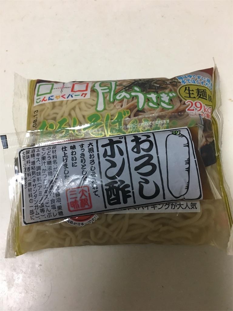 f:id:asahi-diet:20170622175607j:image