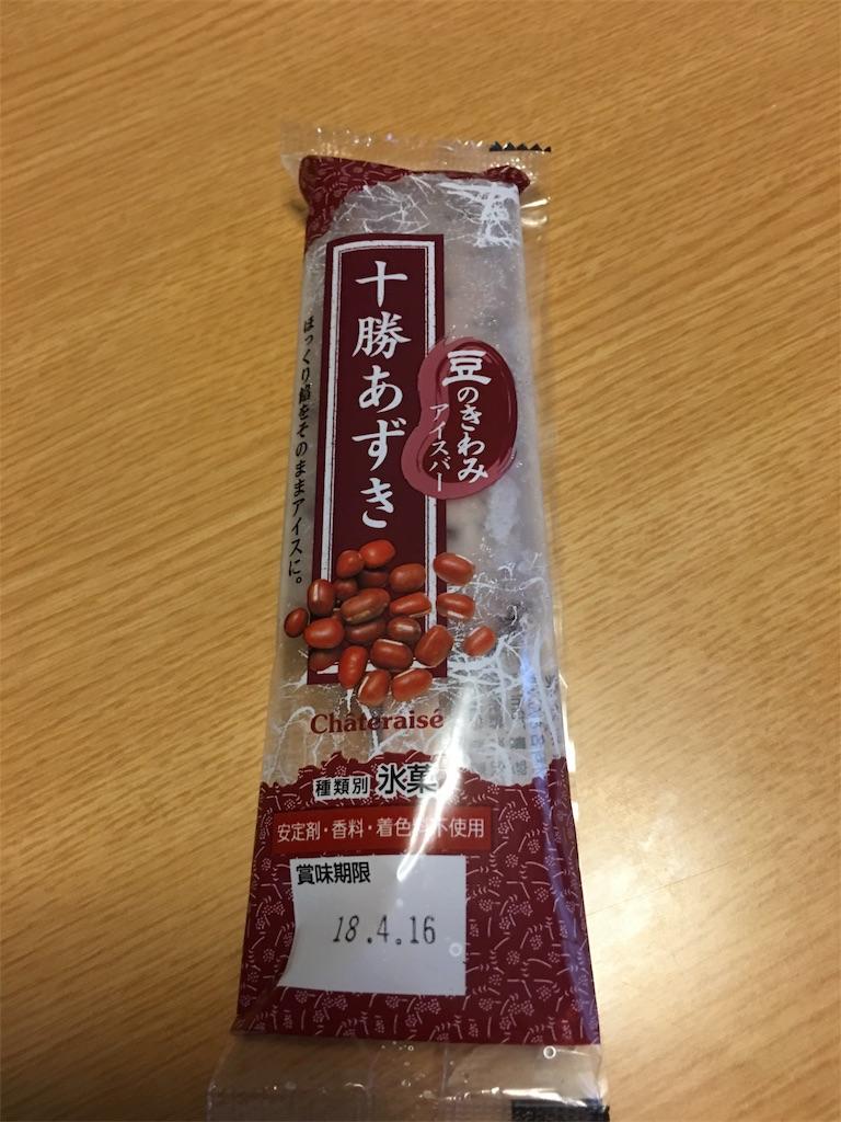 f:id:asahi-diet:20170630071135j:image
