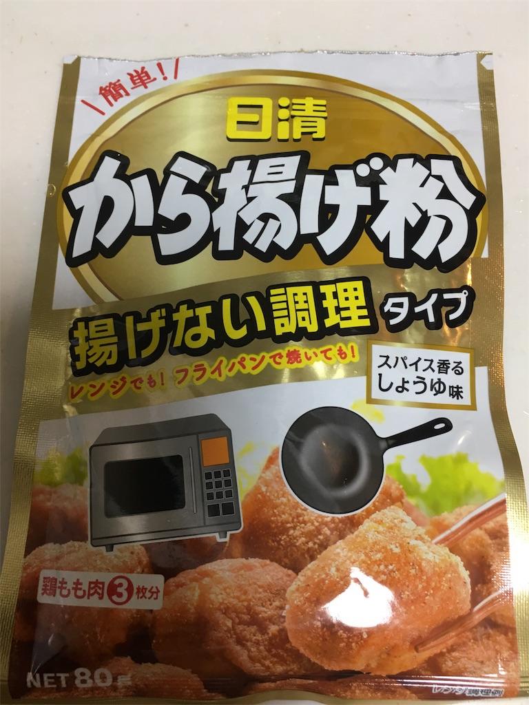 f:id:asahi-diet:20171103205245j:image