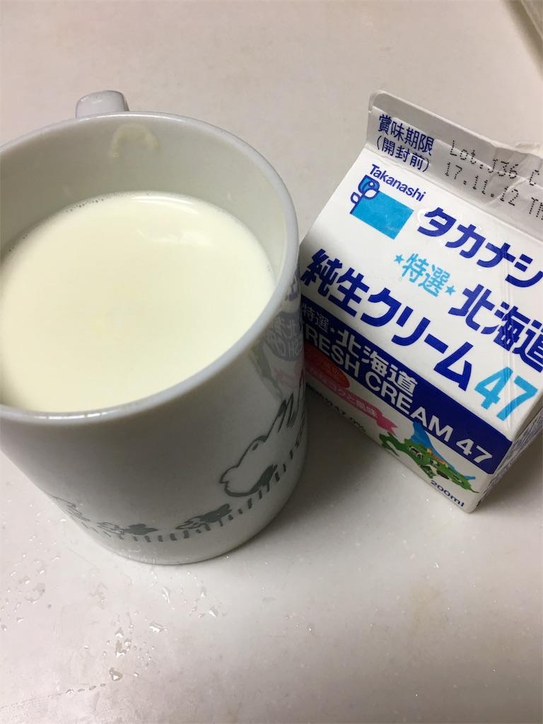f:id:asahi-diet:20171105065219j:image