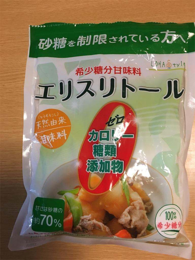 f:id:asahi-diet:20171106095115j:image
