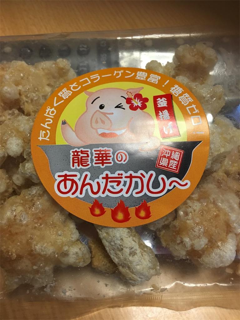f:id:asahi-diet:20171115100858j:image