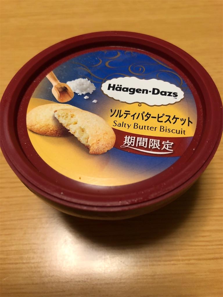 f:id:asahi-diet:20171124230105j:image