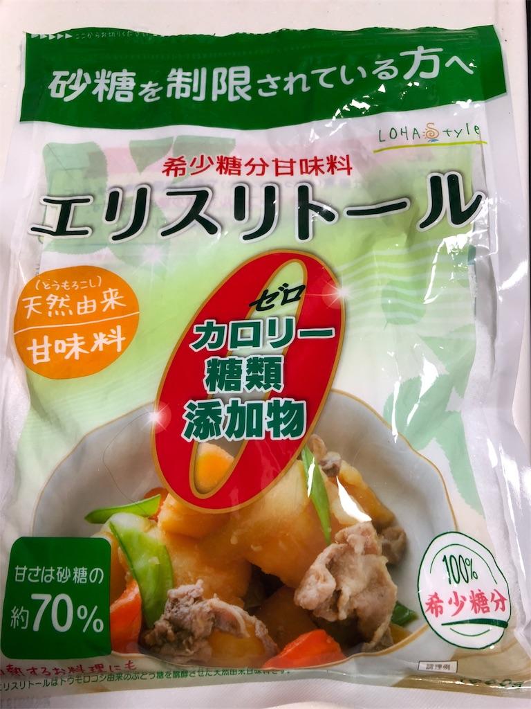 f:id:asahi-diet:20171203003353j:image