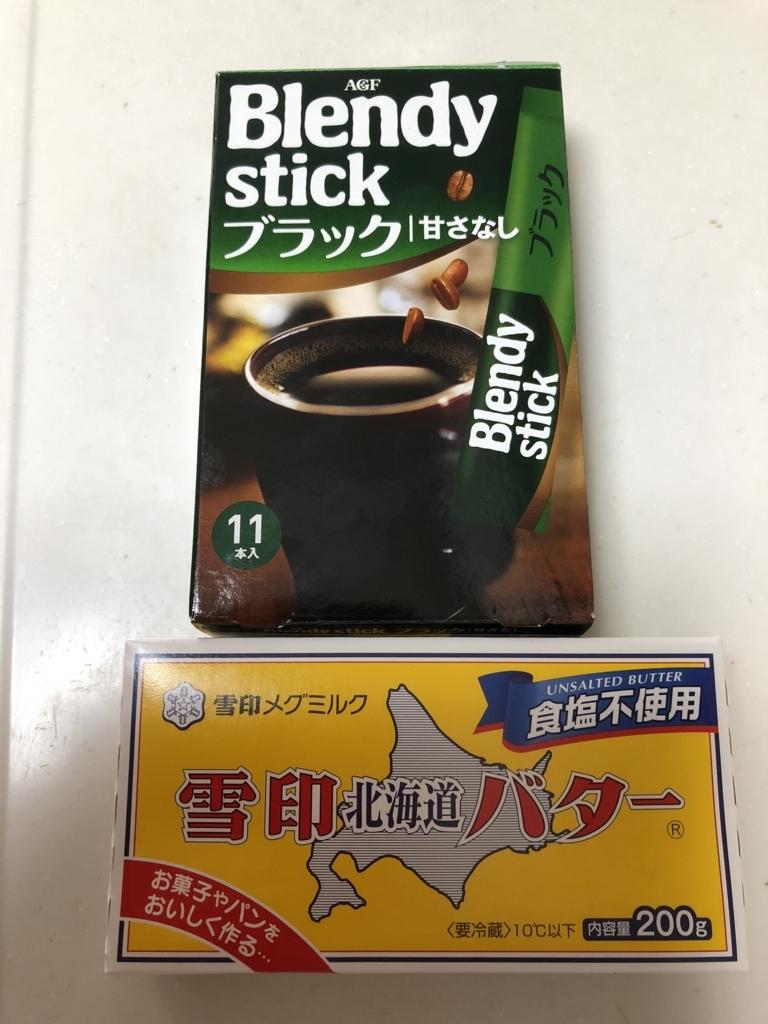 f:id:asahi-diet:20171210083426j:plain