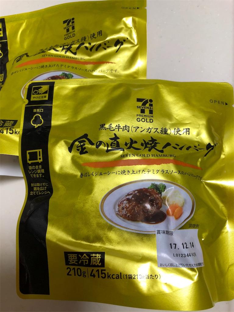 f:id:asahi-diet:20171212221347j:image