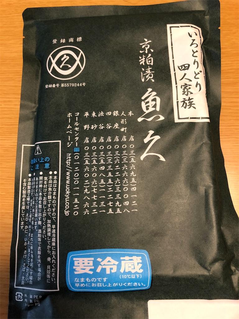 f:id:asahi-diet:20171213205915j:image