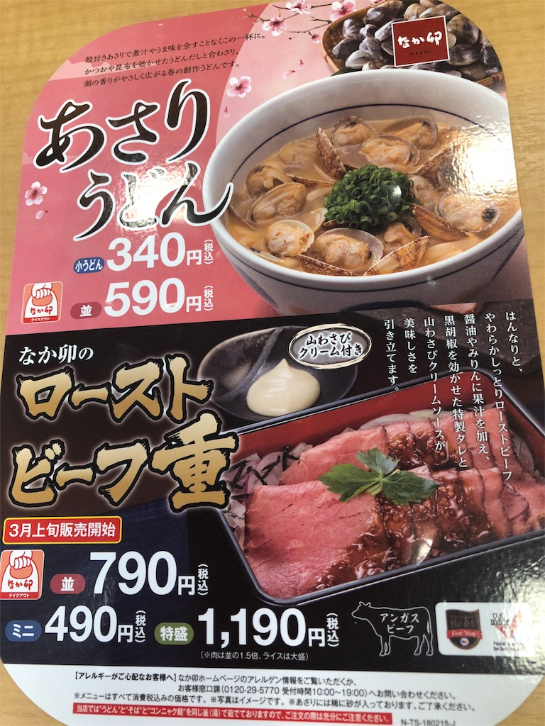 f:id:asahi-diet:20180309175913j:image