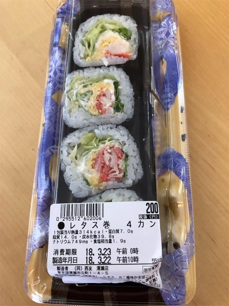 f:id:asahi-diet:20180322184746j:image