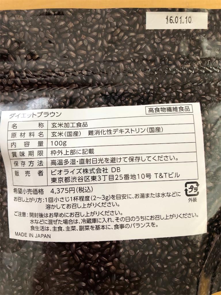 f:id:asahi-diet:20180323220938j:image