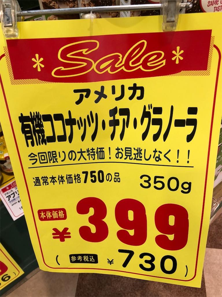 f:id:asahi-diet:20180425174717j:image