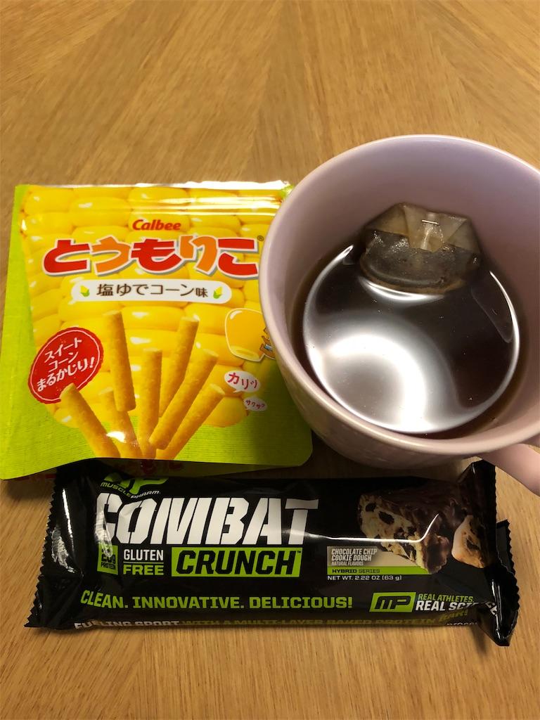 f:id:asahi-diet:20181115081428j:image